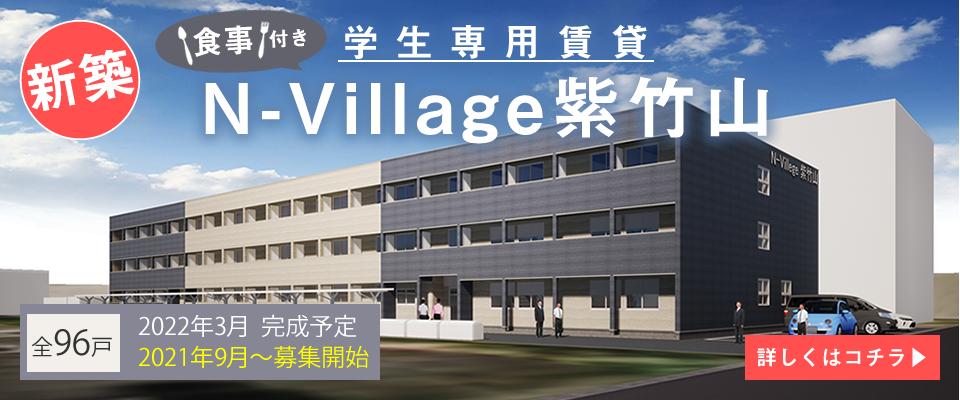 N-Village紫竹山