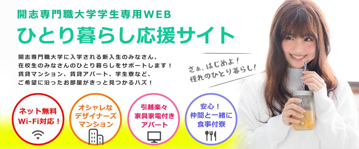 開志専門職大学生向けひとり暮らし応援サイト