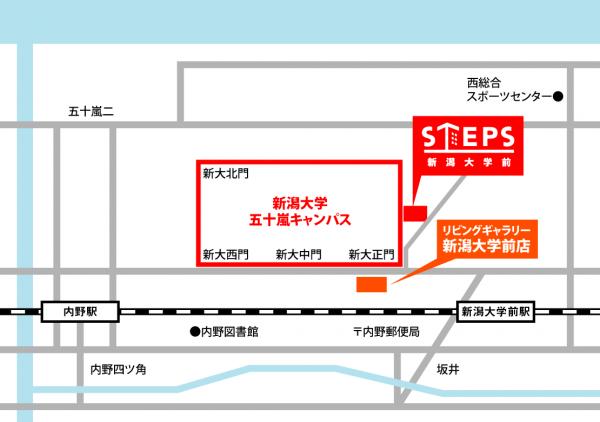 新潟大学前駅からのアクセス